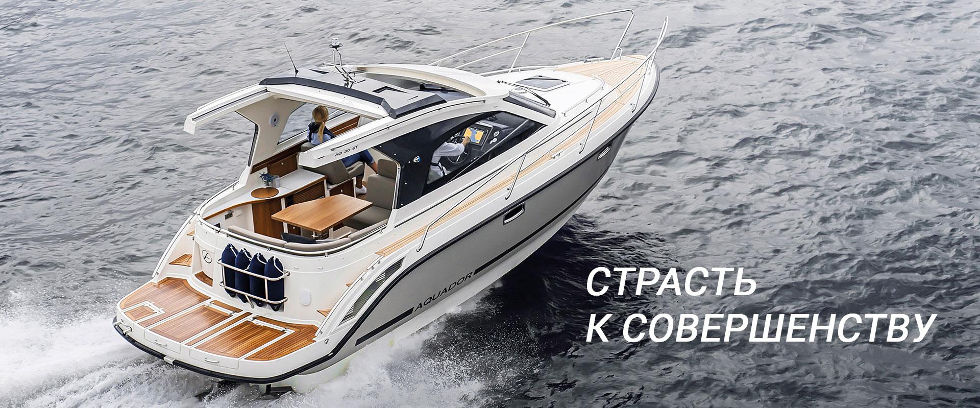 Производство и продажа катеров, лодочных моторов и прицепов и другой лодочной техники